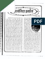 0004 February 2000 Kaali Pratangira