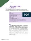 檔案描述內容標準之發展:以DACS為探討核心