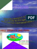 Треугольники, сош №3 ЗАТО Светлый Саратовская область, 1 этап