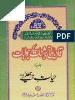 Qadiyani Shubhat Ke Jawabat - 2 By SHEIKH ALLAH WASAYA