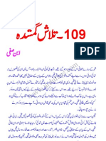 Imran Series No. 109 (Link 2) - Talash-E-Gumshudah (Search for the Lost)