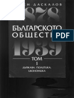 Румен_Даскалов_БЪЛГАРСКОТО_ОБЩЕСТВО_1878-1939_Том_1_ДЪРЖАВА._ПОЛИТИКА._ИКОНОМИКА__2005
