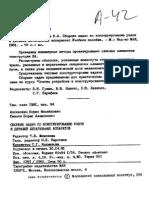Avhimovich Sbornik Zadach Po Konstruirovaniyu Uzlov