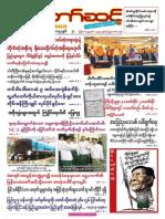 Myanmar Than Taw Sint Vol 4 No 17.pdf