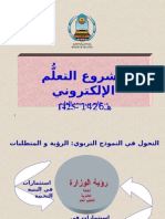 e-learning (MOE)تجربة السعودية