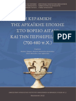 Archaic Pottery of Eresos