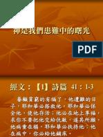 神是我們患難中的曙光 Powerpoint--李吉祥牧師 07052015