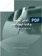 Short_Guide_For_Writing_Research.pdf