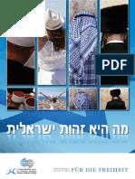 מה היא זהות ישראלית