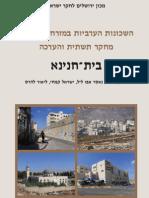 השכונות הערביות במזרח-ירושלים