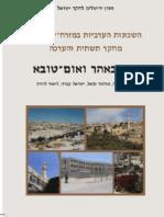 השכונות הערביות במזרח ירושלים - מחקר תשתית והערכה - צור-באהר ואום-טובא