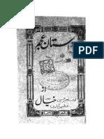 داستان عجم bookspk.net