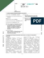 патент ингибитора сероводородной коррозии