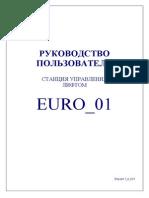 Описание Euro01