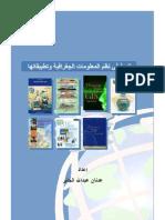 مقدمة في نظم المعلومات الجرافية وتطبيقاتها