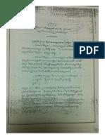 CAM 1982 Decree on Maritine Zone and Continental Shelf