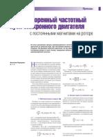 Частотный Пуск СДПМ - Теория