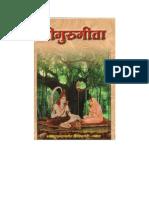 Guru Gita - Shiv Geeta - www.ashram.org