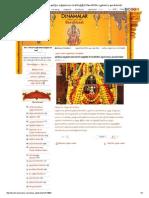 Temple Newsஅபிநவ மந்த்ராலயா ராகவேந்திரர் கோவிலில் பழக்காப்பு அலங்காரம்!