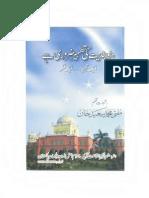 Deobandiyat Ki Tatheer Zaroori Hai By Shaykh Mufti Muhammad Saeed Ahmad Khan