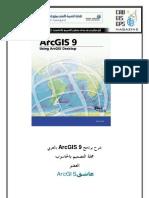 شرح برنامج arcgis 9 بالعربي