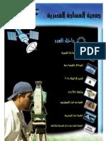 مجلة جمعية المساحة المصرية العدد الأول