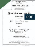 Pope Tamil