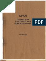 Palan Pod Instructia PDF
