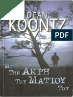 Koontz Dean - Με την άκρη του ματιού του.pdf
