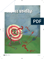 Indian Rupee Symbol Scam - tehelka