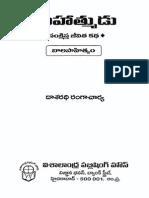 Mahatmudu by Dasaradhi Rangacharya