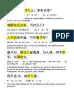 traduzione brano lunyu- confucio 子曰