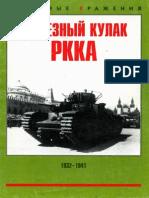 Zheleznyjj kulak RKKA 1932-1941.pdf