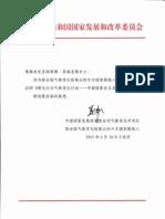 chinas indc - on 30 june 2015
