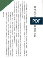 閩南方言研究的一般情形