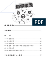 第14屆新創事業獎申請-創業學堂-詹翔霖教授