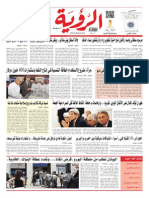 Alroya Newspaper 09-07-2015