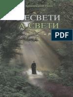 Arhimandrit Tihon - Nesveti a Sveti