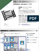 GIFQuickmakerの使い方