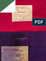 Kameshwar Panchgam_Alm_27_shlf_1__6021_Devanagari - Tantra_Part1.pdf