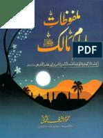 Mulfoozat-e-Imam Malik