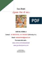 Guru Bhakti Mahima (गुरु भक्ति महिमा )