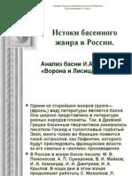 Средняя общеобразовательная школа р.п.Пинеровка Урок литературы в