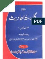 Guldasta e Ahadees (Vol 1) by Sheikh Ghulam Ghaus Arbanvi