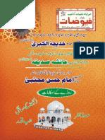 Monthly Fyoozat Ra Monthly Fyoozat Ramzan ul Mubarik 1436H,June 2015mzan Ul Mubarik 1436H,June 2015