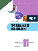 XI_Educatie Civica (in Limba Rusa)