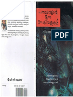 Padmarajan's Novella -ShavaVaahanangalumThedi