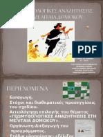 Γεωμυθολογικές αναζητήσεις στην Μελιταία Φθιώτιδας