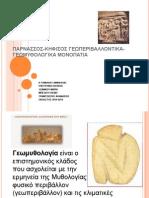 Κηφισός-Παρνασσός-Μύθοι-Γεωμυθολογικά-Γεωπεριβαλλοντικά μονοπάτια