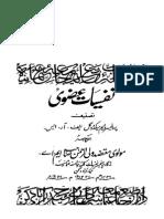 Nafsiyat e 'Uzvi - Professor William McDougall (Urdu Tarjuma)